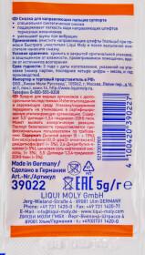 Смазка Liqui Moly Bremsenführungsstiftefett для направляющих пальцев суппорта