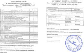 Автомобильная аптечка Poputchik DIN 13164 (Евростандарт) мягкий 02-005-M