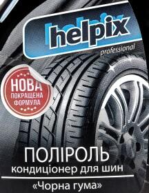 """Полироль для шин Helpix """"Чорна Гума"""""""