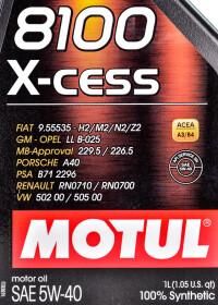 Моторное масло Motul 8100 X-Cess 5W-40 синтетическое