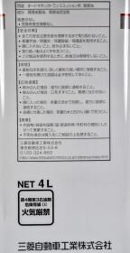 Трансмиссионное масло Mitsubishi Dia Queen ATF SP III