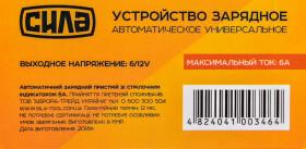 Зарядное устройство Сила 900204