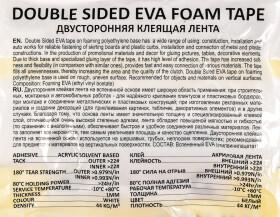 Двухсторонний скотч Solar DS2302 EVA (этиленвинилацетат) 30x2000