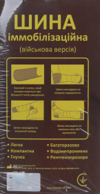 Иммобилизационная шина AV-PHARMA dokpharma15