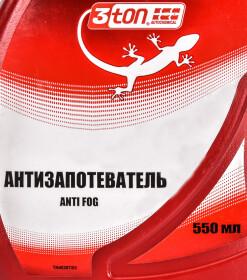 Антитуман 3Ton Anti Fog ТH-707 550 мл
